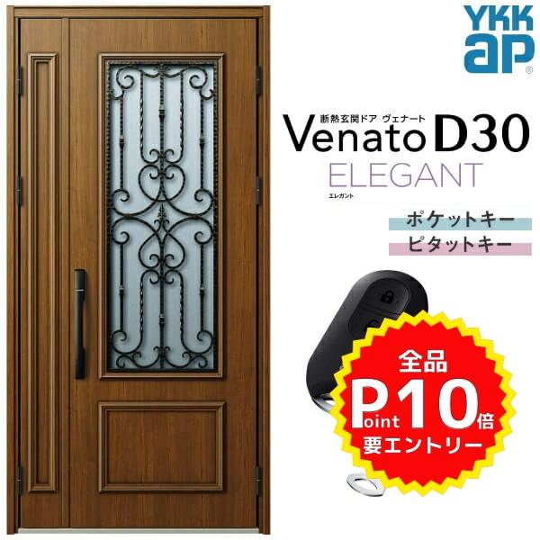 玄関ドア YKKap Venato D30 E05 親子ドア(入隅用) スマートコントロールキー W1135×H2330mm D4/D2仕様 YKK 断熱玄関ドア ヴェナート 新設 おしゃれ リフォーム