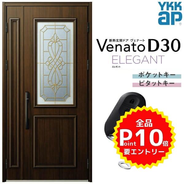 玄関ドア YKKap Venato D30 E07 親子ドア(入隅用) スマートコントロールキー W1135×H2330mm D4/D2仕様 YKK 断熱玄関ドア ヴェナート 新設 おしゃれ リフォーム