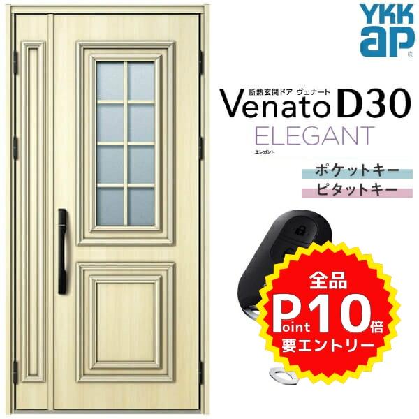 玄関ドア YKKap Venato D30 E08 親子ドア(入隅用) スマートコントロールキー W1135×H2330mm D4/D2仕様 YKK 断熱玄関ドア ヴェナート 新設 おしゃれ リフォーム