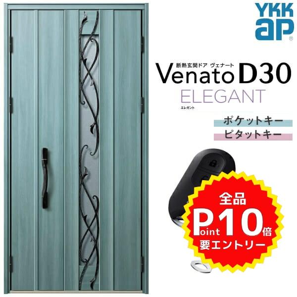 玄関ドア ヴェナートD30 VENATOD30 YKK ap ELEGANT エレガント 玄関ドア YKKap Venato D30 E09 親子ドア(入隅用) スマートコントロールキー W1135×H2330mm D4/D2仕様 YKK 断熱玄関ドア ヴェナート 新設 おしゃれ リフォーム