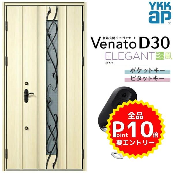 通風玄関ドア YKKap Venato D30 E09T 親子ドア(入隅用) スマートコントロールキー W1135×H2330mm D4/D2仕様 YKK 断熱玄関ドア ヴェナート おしゃれ リフォーム