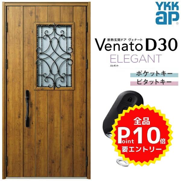 玄関ドア YKKap Venato D30 E10 親子ドア(入隅用) スマートコントロールキー W1135×H2330mm D4/D2仕様 YKK 断熱玄関ドア ヴェナート 新設 おしゃれ リフォーム