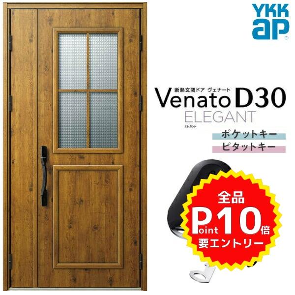 玄関ドア YKKap ヴェナート D30 E13 親子ドア(入隅用) スマートコントロールキー W1135×H2330mm D4/D2仕様 YKK 断熱玄関ドア Venato 新設 おしゃれ リフォーム