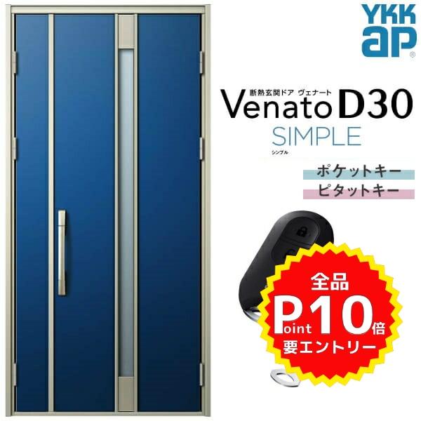 玄関ドア YKKap Venato D30 F01 親子ドア(入隅用) スマートコントロールキー W1135×H2330mm D4/D2仕様 YKK 断熱玄関ドア ヴェナート 新設 おしゃれ リフォーム