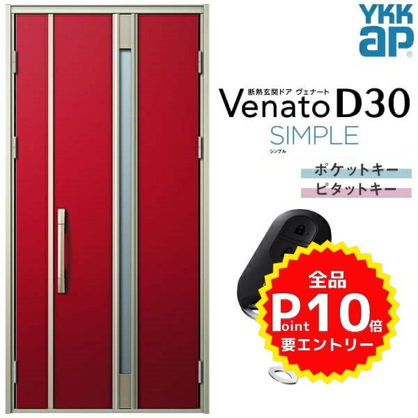 玄関ドア ヴェナートD30 VENATOD30 YKK ap SIMPLE シンプル 玄関ドア YKKap Venato D30 F03 親子ドア(入隅用) スマートコントロールキー W1135×H2330mm D4/D2仕様 YKK 断熱玄関ドア ヴェナート 新設 おしゃれ リフォーム