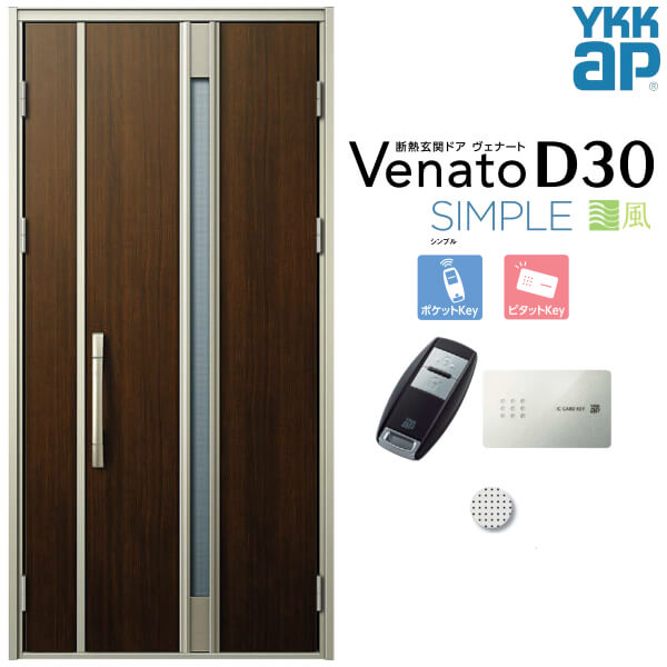 採風玄関ドア ヴェナートD30 VENATOD30 YKK ap SIMPLE シンプル 通風玄関ドア YKKap Venato D30 F03T 親子ドア(入隅用) スマートコントロールキー W1135×H2330mm D4/D2仕様 YKK 断熱玄関ドア ヴェナート おしゃれ リフォーム