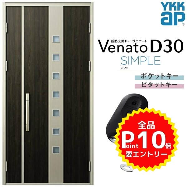 玄関ドア YKKap Venato D30 F05 親子ドア(入隅用) スマートコントロールキー W1135×H2330mm D4/D2仕様 YKK 断熱玄関ドア ヴェナート 新設 おしゃれ リフォーム