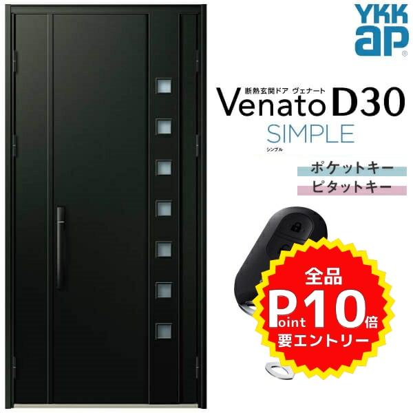 玄関ドア YKKap Venato D30 F06 親子ドア(入隅用) スマートコントロールキー W1135×H2330mm D4/D2仕様 YKK 断熱玄関ドア ヴェナート 新設 おしゃれ リフォーム