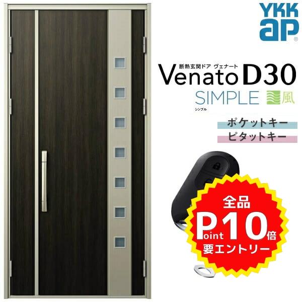 通風玄関ドア YKKap Venato D30 F06T 親子ドア(入隅用) スマートコントロールキー W1135×H2330mm D4/D2仕様 YKK 断熱玄関ドア ヴェナート おしゃれ リフォーム