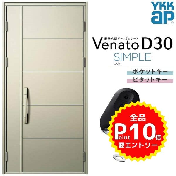 玄関ドア YKKap Venato D30 F08 親子ドア(入隅用) スマートコントロールキー W1135×H2330mm D4/D2仕様 YKK 断熱玄関ドア ヴェナート 新設 おしゃれ リフォーム
