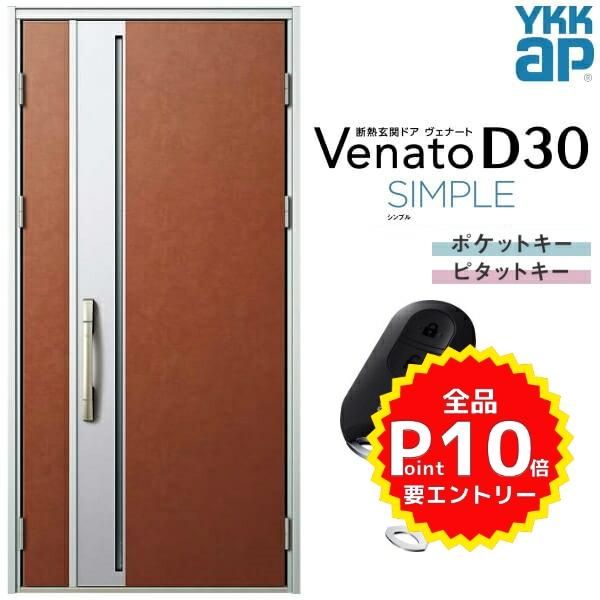 玄関ドア ヴェナートD30 VENATOD30 YKK ap SIMPLE シンプル 玄関ドア YKKap Venato D30 F09 親子ドア(入隅用) スマートコントロールキー W1135×H2330mm D4/D2仕様 YKK 断熱玄関ドア ヴェナート 新設 おしゃれ リフォーム