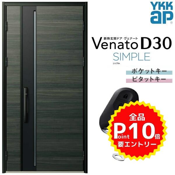 玄関ドア YKKap Venato D30 F10 親子ドア(入隅用) スマートコントロールキー W1135×H2330mm D4/D2仕様 YKK 断熱玄関ドア ヴェナート 新設 おしゃれ リフォーム