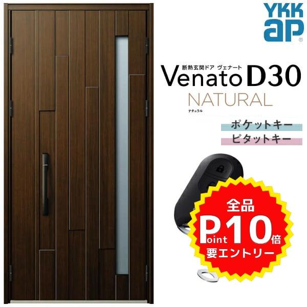 玄関ドア ヴェナートD30 VENATOD30 YKK ap NATURAL ナチュラル 玄関ドア YKKap Venato D30 N01 親子ドア(入隅用) スマートコントロールキー W1135×H2330mm D4/D2仕様 YKK 断熱玄関ドア ヴェナート 新設 おしゃれ リフォーム