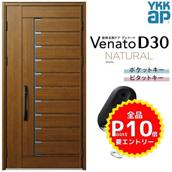 玄関ドア ヴェナートD30 VENATOD30 YKK ap NATURAL ナチュラル 玄関ドア YKKap Venato D30 N02 親子ドア(入隅用) スマートコントロールキー W1135×H2330mm D4/D2仕様 YKK 断熱玄関ドア ヴェナート 新設 おしゃれ リフォーム