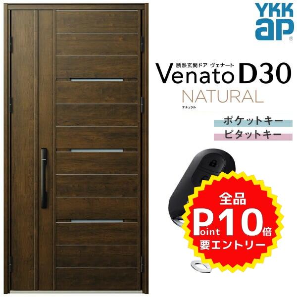 玄関ドア YKKap Venato D30 N03 親子ドア(入隅用) スマートコントロールキー W1135×H2330mm D4/D2仕様 YKK 断熱玄関ドア ヴェナート 新設 おしゃれ リフォーム