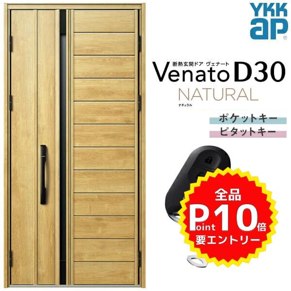 玄関ドア ヴェナートD30 VENATOD30 YKK ap NATURAL ナチュラル 玄関ドア YKKap Venato D30 N04 親子ドア(入隅用) スマートコントロールキー W1135×H2330mm D4/D2仕様 YKK 断熱玄関ドア ヴェナート 新設 おしゃれ リフォーム