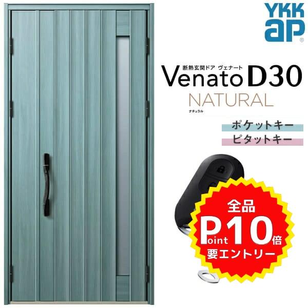 玄関ドア ヴェナートD30 VENATOD30 YKK ap NATURAL ナチュラル 玄関ドア YKKap Venato D30 N05 親子ドア(入隅用) スマートコントロールキー W1135×H2330mm D4/D2仕様 YKK 断熱玄関ドア ヴェナート 新設 おしゃれ リフォーム