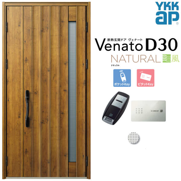 通風玄関ドア YKKap Venato D30 N05T 親子ドア(入隅用) スマートコントロールキー W1135×H2330mm D4/D2仕様 YKK 断熱玄関ドア ヴェナート おしゃれ リフォーム