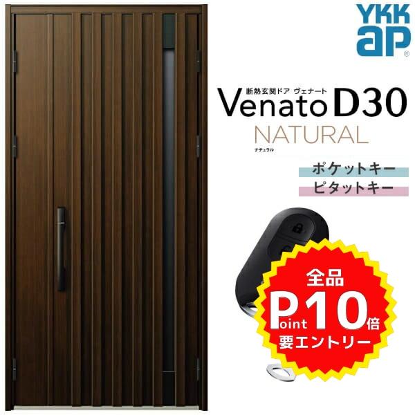 玄関ドア YKKap Venato D30 N06 親子ドア(入隅用) スマートコントロールキー W1135×H2330mm D4/D2仕様 YKK 断熱玄関ドア ヴェナート 新設 おしゃれ リフォーム