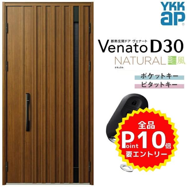 通風玄関ドア YKKap Venato D30 N06T 親子ドア(入隅用) スマートコントロールキー W1135×H2330mm D4/D2仕様 YKK 断熱玄関ドア ヴェナート おしゃれ リフォーム