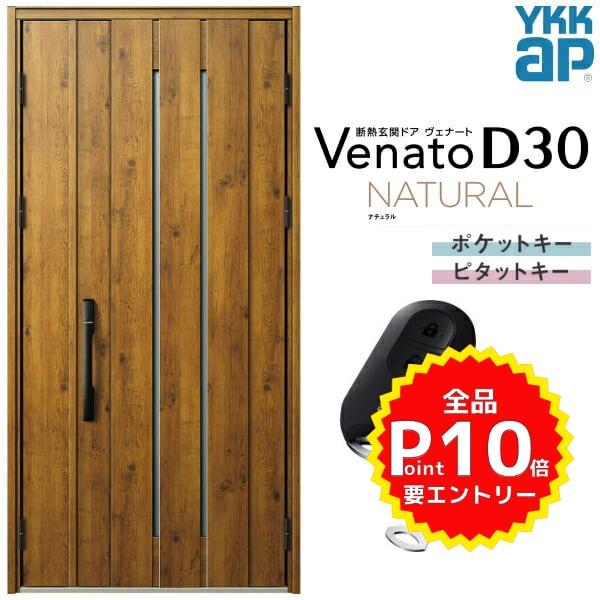 玄関ドア ヴェナートD30 VENATOD30 YKK ap NATURAL ナチュラル 玄関ドア YKKap Venato D30 N10 親子ドア(入隅用) スマートコントロールキー W1135×H2330mm D4/D2仕様 YKK 断熱玄関ドア ヴェナート 新設 おしゃれ リフォーム