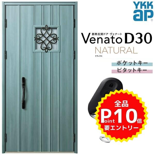 玄関ドア YKKap Venato D30 N12 親子ドア(入隅用) スマートコントロールキー W1135×H2330mm D4/D2仕様 YKK 断熱玄関ドア ヴェナート 新設 おしゃれ リフォーム