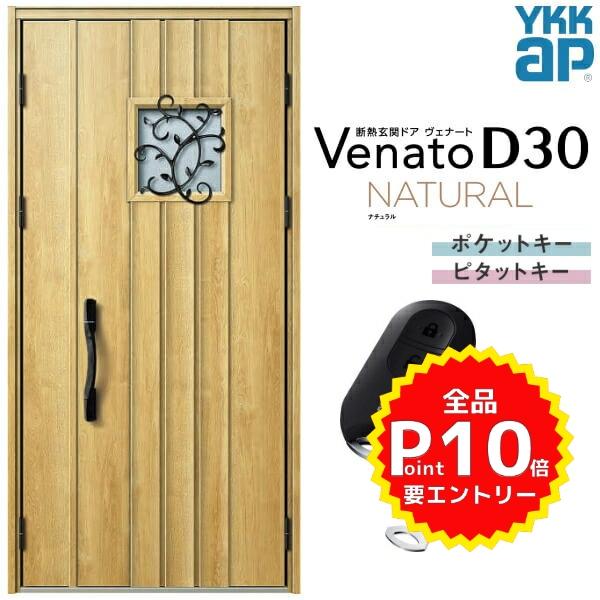 玄関ドア YKKap Venato D30 N13 親子ドア(入隅用) スマートコントロールキー W1135×H2330mm D4/D2仕様 YKK 断熱玄関ドア ヴェナート 新設 おしゃれ リフォーム