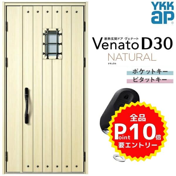 玄関ドア ヴェナートD30 VENATOD30 YKK ap NATURAL ナチュラル 玄関ドア YKKap Venato D30 N14 親子ドア(入隅用) スマートコントロールキー W1135×H2330mm D4/D2仕様 YKK 断熱玄関ドア ヴェナート 新設 おしゃれ リフォーム