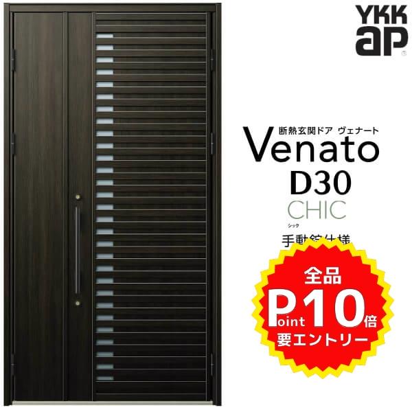 玄関ドア YKKap Venato D30 C01 親子ドア 手動錠仕様 W1235×H2330mm D4/D2仕様 YKK 断熱玄関ドア ヴェナート 新設 おしゃれ リフォーム