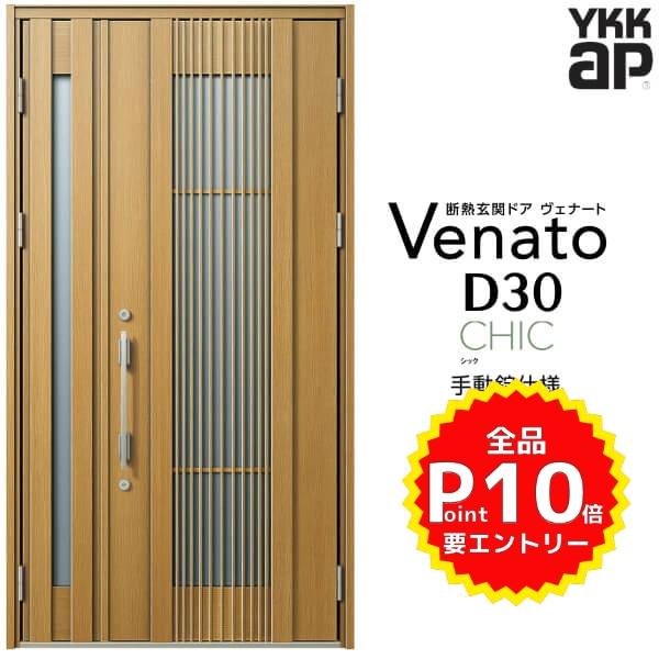 玄関ドア YKKap Venato D30 C02 親子ドア 手動錠仕様 W1235×H2330mm D4/D2仕様 YKK 断熱玄関ドア ヴェナート 新設 おしゃれ リフォーム