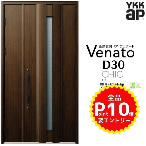 通風玄関ドア YKKap Venato D30 C04T 親子ドア 手動錠仕様 W1235×H2330mm D4/D2仕様 YKK 断熱玄関ドア ヴェナート 新設 おしゃれ リフォーム