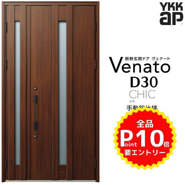 玄関ドア YKKap Venato D30 C07 親子ドア 手動錠仕様 W1235×H2330mm D4/D2仕様 YKK 断熱玄関ドア ヴェナート 新設 おしゃれ リフォーム