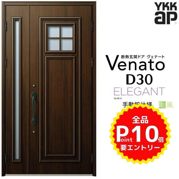 玄関ドア YKKap Venato D30 E04 親子ドア 手動錠仕様 W1235×H2330mm D4/D2仕様 YKK 断熱玄関ドア ヴェナート 新設 おしゃれ リフォーム