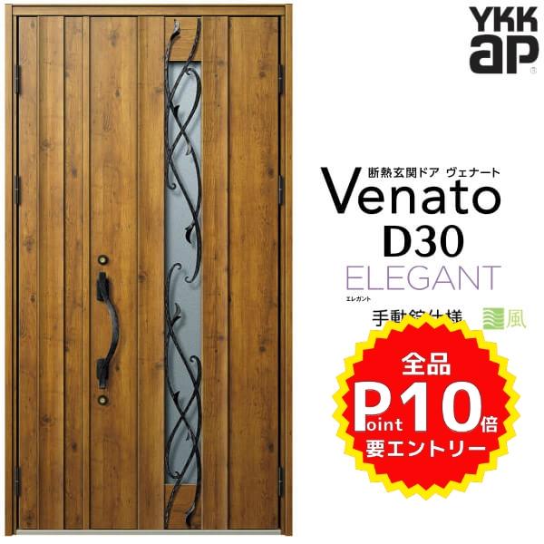玄関ドア YKKap Venato D30 E09 親子ドア 手動錠仕様 W1235×H2330mm D4/D2仕様 YKK 断熱玄関ドア ヴェナート 新設 おしゃれ リフォーム