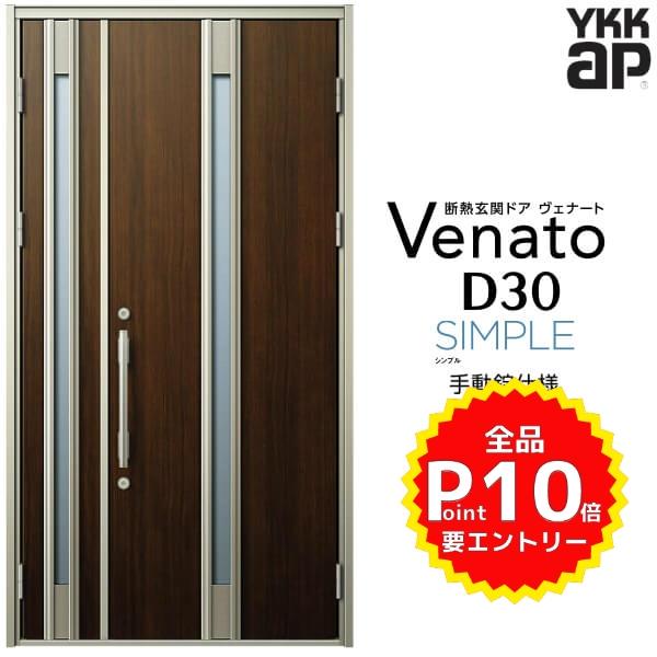 玄関ドア YKKap Venato D30 F03 親子ドア 手動錠仕様 W1235×H2330mm D4/D2仕様 YKK 断熱玄関ドア ヴェナート 新設 おしゃれ リフォーム