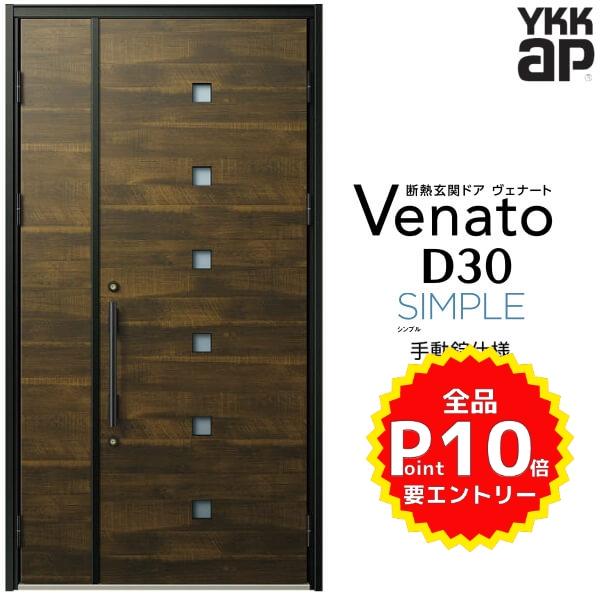 玄関ドア YKKap Venato D30 F07 親子ドア 手動錠仕様 W1235×H2330mm D4/D2仕様 YKK 断熱玄関ドア ヴェナート 新設 おしゃれ リフォーム