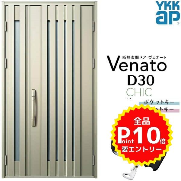 玄関ドア YKKap Venato D30 C03 親子ドア スマートコントロールキー W1235×H2330mm D4/D2仕様 YKK 断熱玄関ドア ヴェナート 新設 おしゃれ リフォーム