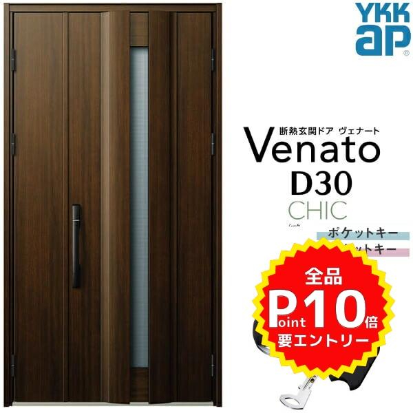 通風玄関ドア YKKap Venato D30 C04T 親子ドア スマートコントロールキー W1235×H2330mm D4/D2仕様 YKK 断熱玄関ドア ヴェナート 新設 おしゃれ リフォーム