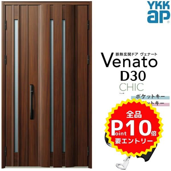 玄関ドア YKKap Venato D30 C05 親子ドア スマートコントロールキー W1235×H2330mm D4/D2仕様 YKK 断熱玄関ドア ヴェナート 新設 おしゃれ リフォーム