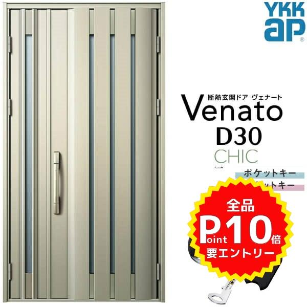 玄関ドア YKKap Venato D30 C06 親子ドア スマートコントロールキー W1235×H2330mm D4/D2仕様 YKK 断熱玄関ドア ヴェナート 新設 おしゃれ リフォーム