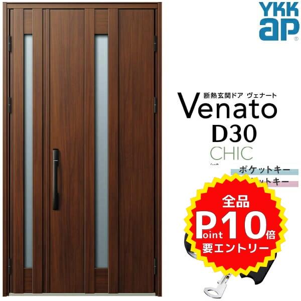 玄関ドア ヴェナートD30 VENATOD30 YKK ap CHIC シック 3月はエントリーでP10倍 YKKap 公式 Venato D30 おしゃれ W1235×H2330mm D4 ヴェナート リフォーム 親子ドア 新設 D2仕様 新作入荷!! スマートコントロールキー C07 断熱玄関ドア