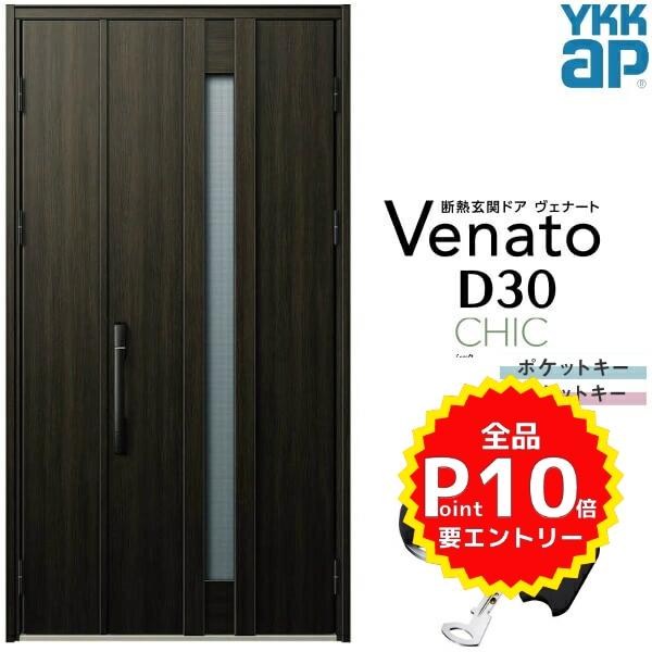 通風玄関ドア YKKap Venato D30 C07T 親子ドア スマートコントロールキー W1235×H2330mm D4/D2仕様 YKK 断熱玄関ドア ヴェナート 新設 おしゃれ リフォーム