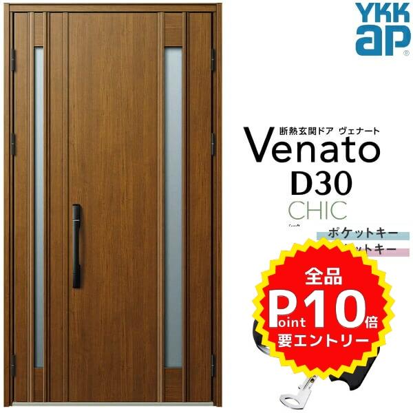 玄関ドア YKKap Venato D30 C09 親子ドア スマートコントロールキー W1235×H2330mm D4/D2仕様 YKK 断熱玄関ドア ヴェナート 新設 おしゃれ リフォーム