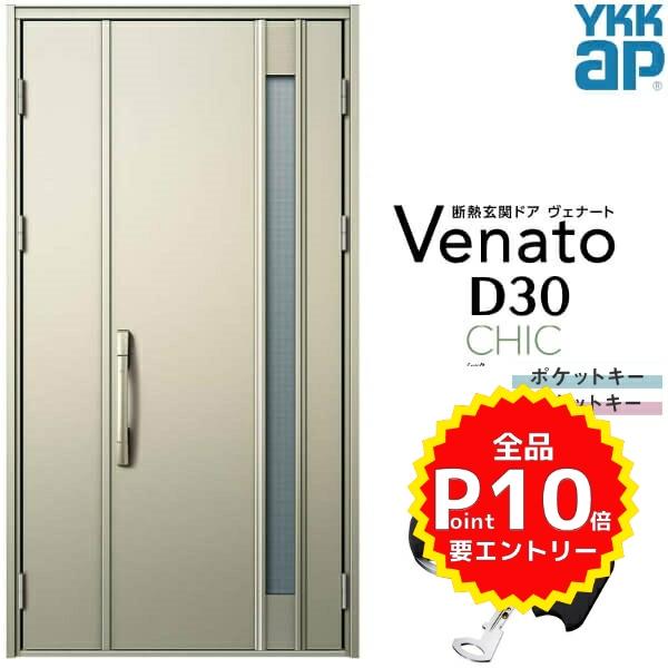採風 通風玄関ドア ヴェナートD30 VENATOD30 YKK ap CHIC シック 通風玄関ドア YKKap Venato D30 C09T 親子ドア スマートコントロールキー W1235×H2330mm D4/D2仕様 YKK 断熱玄関ドア ヴェナート 新設 おしゃれ リフォーム