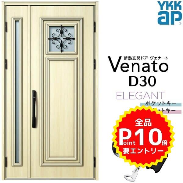 玄関ドア YKKap Venato D30 E03 親子ドア スマートコントロールキー W1235×H2330mm D4/D2仕様 YKK 断熱玄関ドア ヴェナート 新設 おしゃれ リフォーム