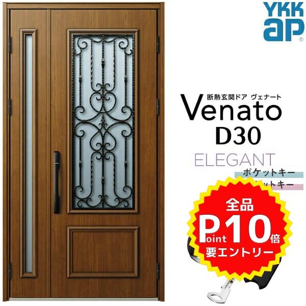 玄関ドア YKKap Venato D30 E05 親子ドア スマートコントロールキー W1235×H2330mm D4/D2仕様 YKK 断熱玄関ドア ヴェナート 新設 おしゃれ リフォーム