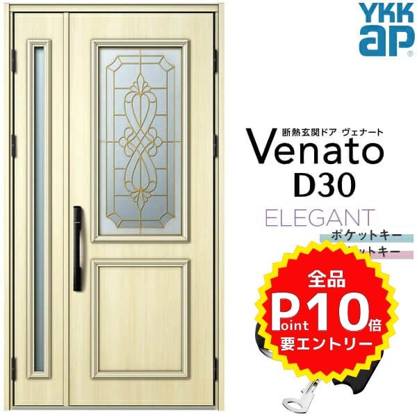 玄関ドア ヴェナートD30 VENATOD30 YKK ap ELEGANT 売り込み エレガント 3月はエントリーでP10倍 YKKap Venato D30 おしゃれ リフォーム D2仕様 E07 新設 スマートコントロールキー 断熱玄関ドア 親子ドア 直送商品 D4 W1235×H2330mm ヴェナート
