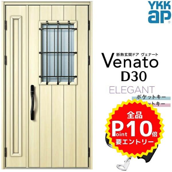 格安SALEスタート! D30 新設 D4/D2仕様 おしゃれ 玄関ドア YKK W1235×H2330mm YKKap 断熱玄関ドア ヴェナート Venato リフォーム:リフォームおたすけDIY店 E12 親子ドア スマートコントロールキー-木材・建築資材・設備