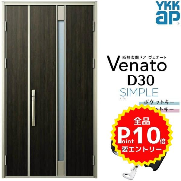 玄関ドア ヴェナートD30 VENATOD30 YKK ap SIMPLE シンプル 玄関ドア YKKap Venato D30 F01 親子ドア スマートコントロールキー W1235×H2330mm D4/D2仕様 YKK 断熱玄関ドア ヴェナート 新設 おしゃれ リフォーム