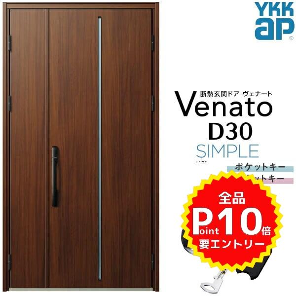 玄関ドア YKKap Venato D30 F02 親子ドア スマートコントロールキー W1235×H2330mm D4/D2仕様 YKK 断熱玄関ドア ヴェナート 新設 おしゃれ リフォーム